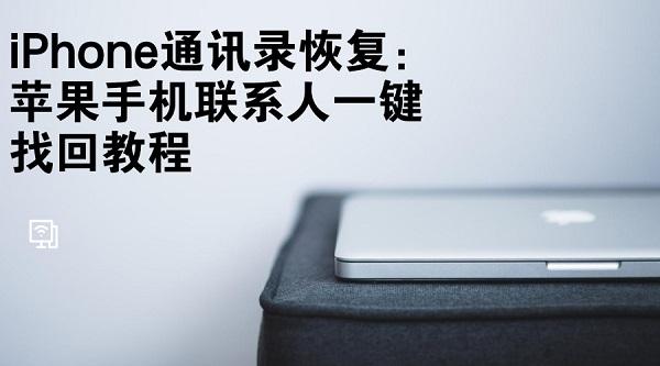 iPhone通讯录恢复:苹果手机联系人一键找回教程
