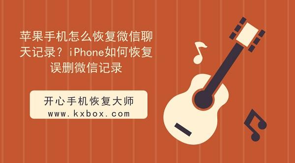 苹果手机怎么恢复微信聊天记录?iPhone如何恢复误删微信记录