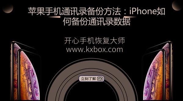 苹果手机通讯录备份方法:iPhone如何备份通讯录数据