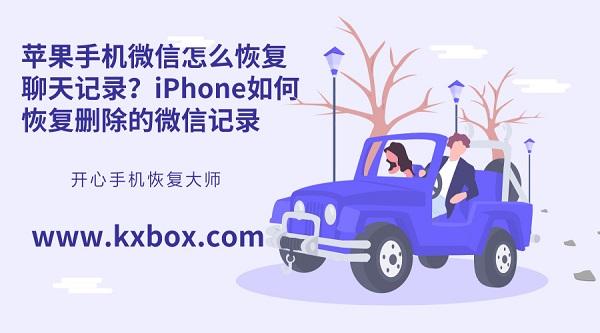 苹果手机微信怎么恢复聊天记录?iPhone如何恢复删除的微信记录
