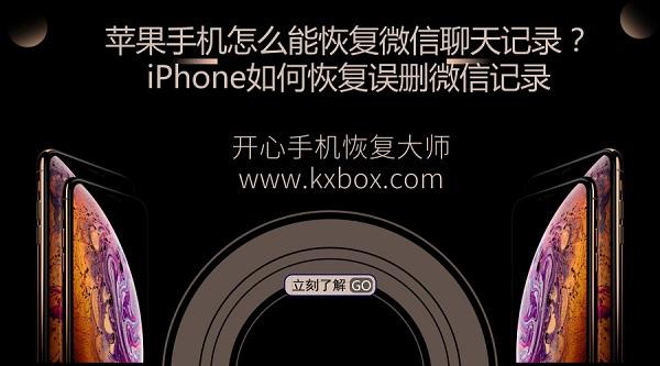 苹果手机怎么能恢复微信聊天记录?iPhone如何恢复误删微信记录