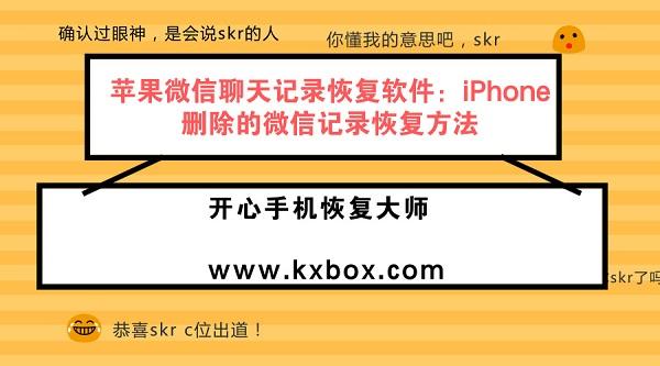 苹果微信聊天记录恢复软件:iPhone删除的微信记录恢复方法