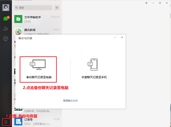 weixin-pc