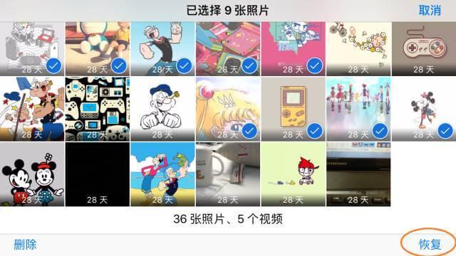 苹果手机误删照片恢复方法:iPhone如何恢复删除的照片