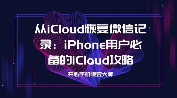 icloud-wei-xin