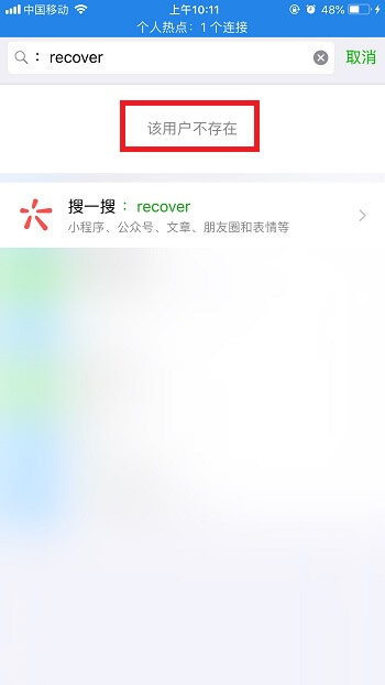 iPhone微信删除聊天记录找回方法:苹果手机必备功能