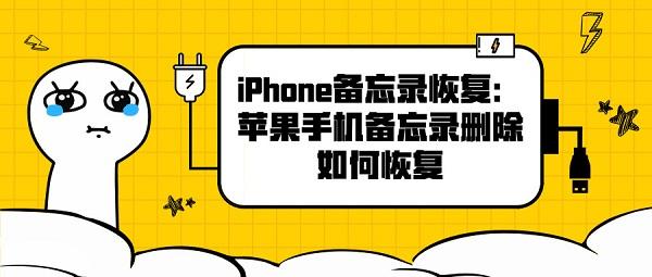 iPhone备忘录恢复:苹果手机备忘录删除如何恢复