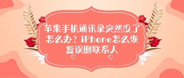 苹果手机通讯录突然没了怎么办?iPhone怎么恢复误删联系人