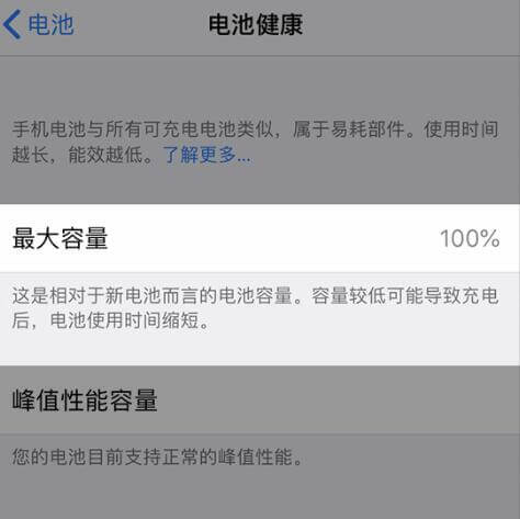 iPhone 剩多少电时充电比较好?教你如何节省电池
