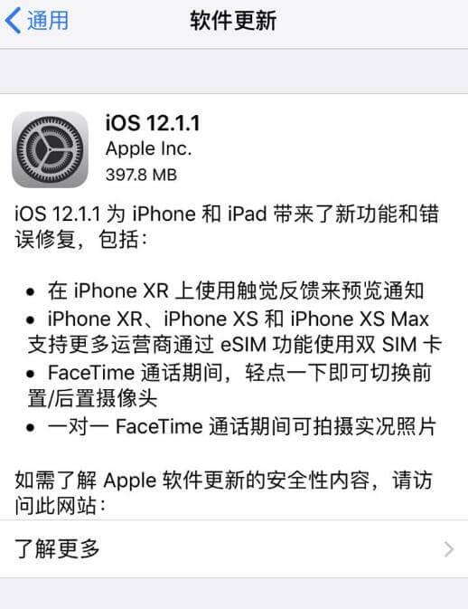 苹果发布 iOS 12.1.1 正式版:带来不少新功能