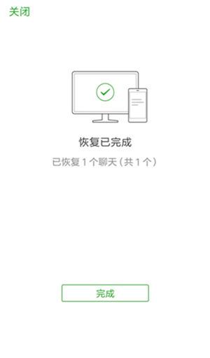 苹果手机还原微信聊天记录的方法:iPhone如何恢复误删微信记录