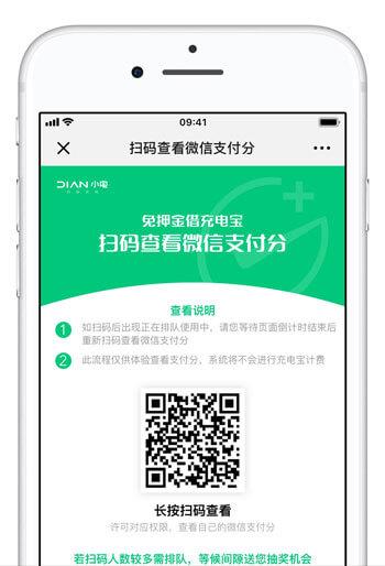 苹果手机:iPhone 如何开通微信支付分以及如何查询?