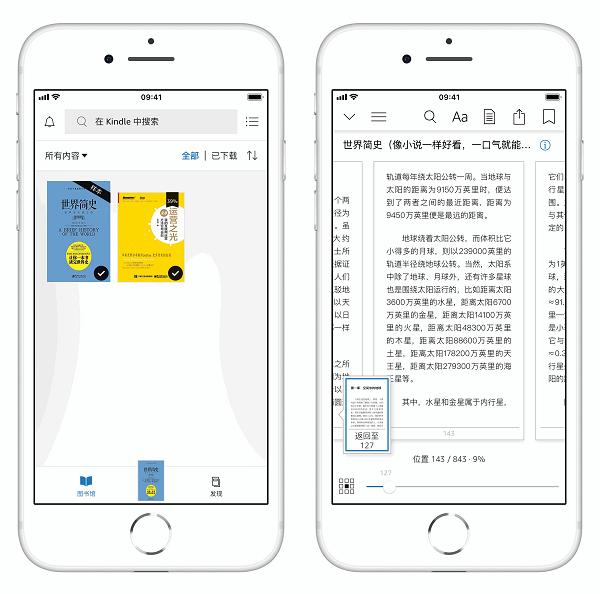 如何在 iPhone 上阅读 Kindle 电子书?