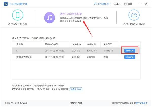 iTunes-huifu