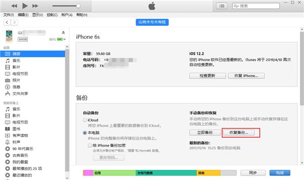 恢复iTunes备份