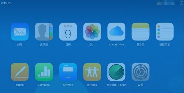 iCloud网站